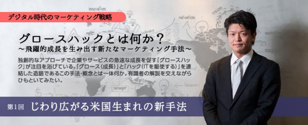 株式会社博報堂コンサルティング 楠本和矢氏