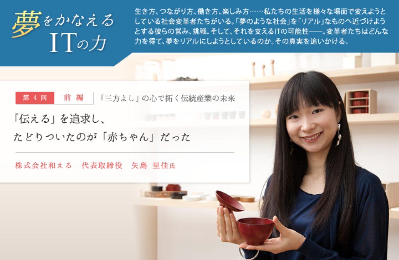 株式会社和える 矢島里佳氏