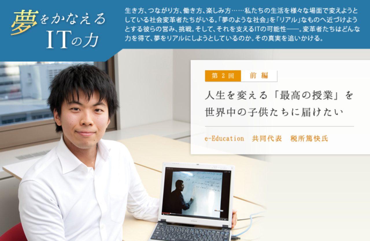 e-Education 税所篤快氏