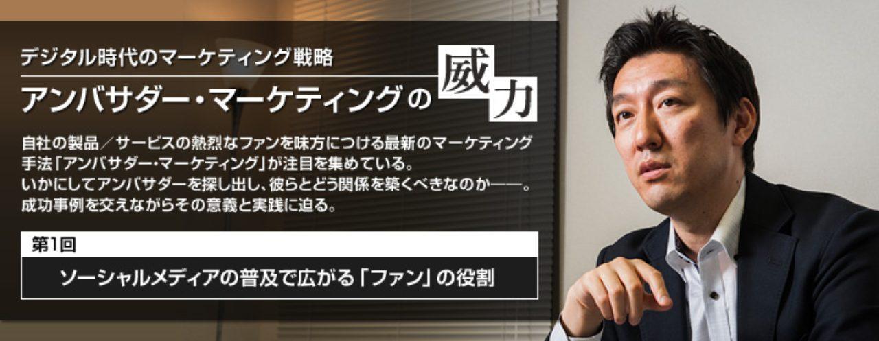 アジャイルメディア・ネットワーク株式会社 徳力基彦氏