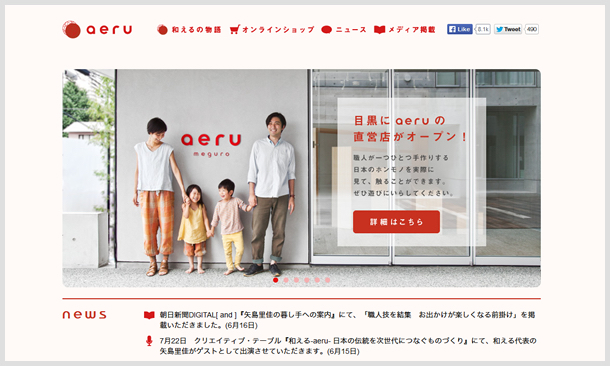 画像: 和えるの公式サイト。 矢島氏がプロデュースする商品が、採用されている伝統技術の説明とともに紹介される。 a-eru.co.jp