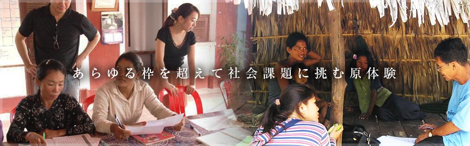 画像: 新興国「留職」プログラムのNPO法人クロスフィールズ