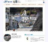 画像: 増田氏らがリニューアルを手がけた、 唐丹町漁業協同組合のホームページ jf-tonicho.or.jp