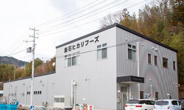 画像: 釜石ヒカリフーズの社屋