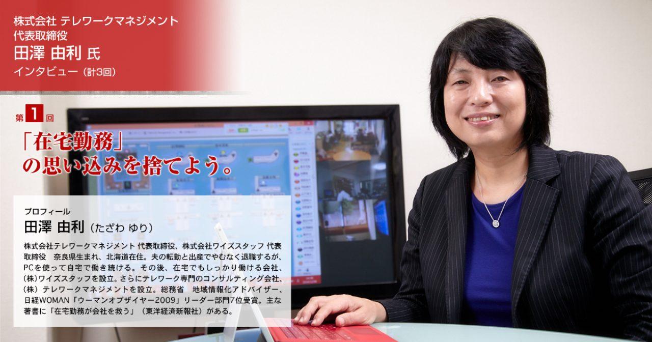画像: 巻頭特集:変革は、ITから-田澤 由利 氏 第1回 「在宅勤務」の思い込みを捨てよう。