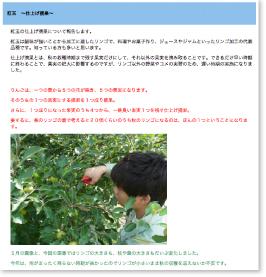 画像: 生徒による栽培日誌を掲載したページ