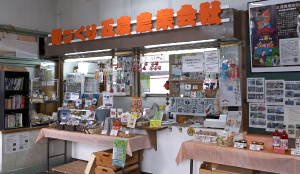 画像: 津軽鉄道五所川原駅に設置した売店
