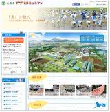 """画像: Webサイト""""五農高 アグリコミュニティ""""トップページ gonou.gnu.saas.secureonline.jp"""