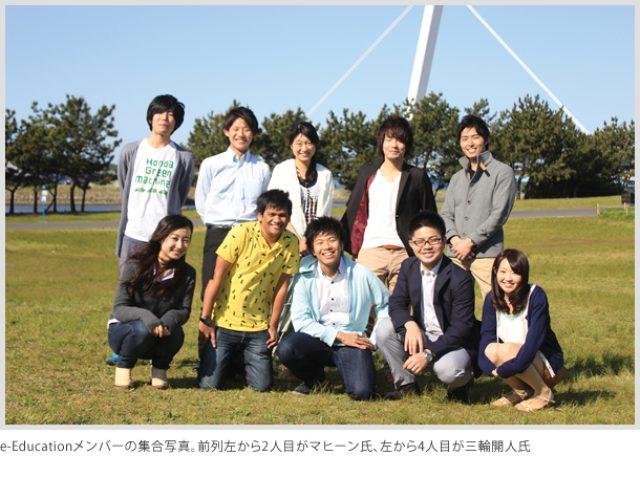 画像: e-Educationメンバーの集合写真。前列左から2人目がマヒーン氏、左から4人目が三輪開人氏