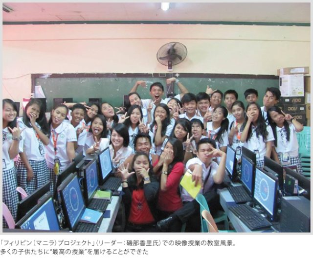 """画像: 「フィリピン(マニラ)プロジェクト」(リーダー:磯部香里氏)での映像授業の教室風景。多くの子供たちに""""最高の授業""""を届けることができた"""