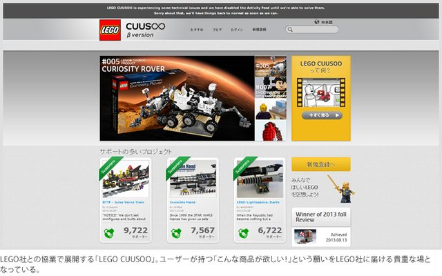 画像: LEGO社との協業で展開する「LEGO CUUSOO」。ユーザーが持つ「こんな商品が欲しい!」という願いをLEGO社に届ける貴重な場となっている。