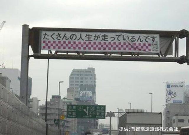 画像: 図1:首都高速道路に掲げられた標語標識
