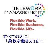 画像: テレワークマネジメント|テレワーク・在宅勤務のコンサルティング