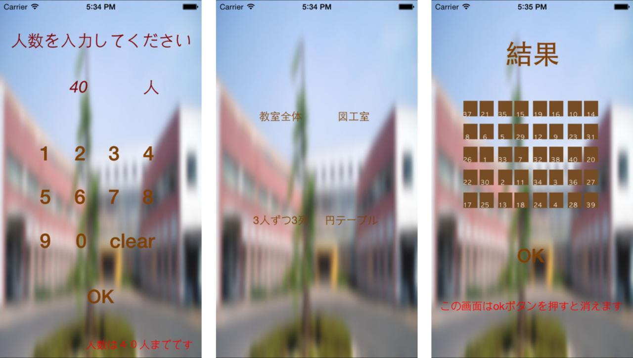 画像: 「席替え!楽!!楽!!」アプリは、席替えしたい人数、席の配置などを入力すると、アプリが自動的に席の割り振りを示してくれる。席替え時のけんかを回避するために開発された