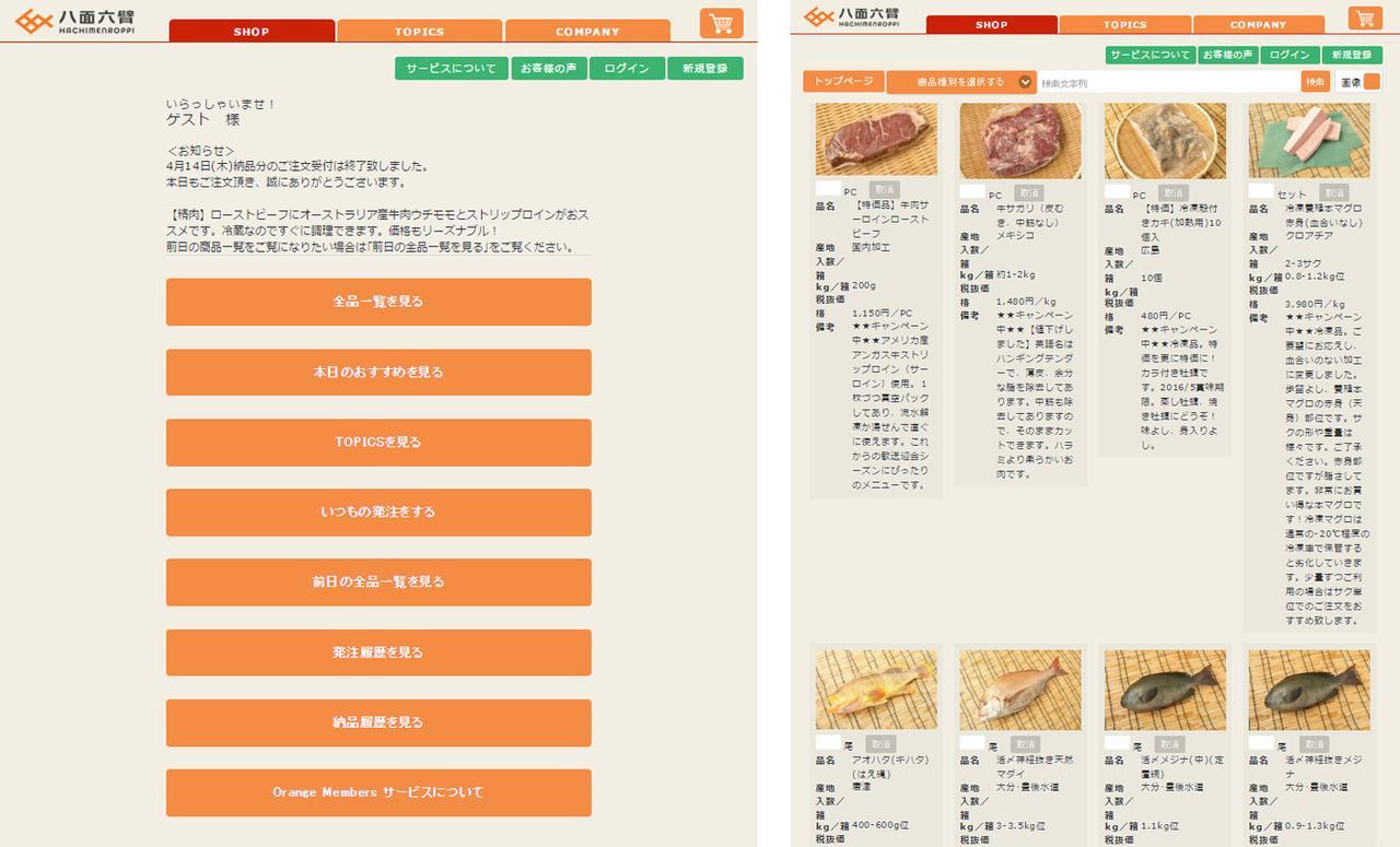 画像: 八面六臂が提供するWEBサイト。利用者は、生鮮食品の写真とともに「品名」「産地」「kg数」「価格」などを確認しながら注文できる。「備考」では、おすすめの調理法なども紹介される