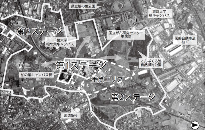 画像: 柏の葉スマートシティ全体構想[ 今後の開発エリア ]