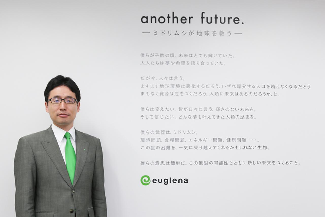 株式会社ユーグレナ 代表取締役社長 出雲充氏
