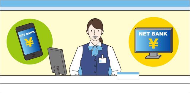 画像: 既存の金融機関のオンラインシステムやネットバンキングもまた、高度なITの集合体であり、FinTechのひとつといえます。