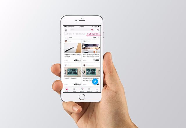 画像: 利用者からのリクエスト(お手伝いの依頼)が並ぶANYTIMESの画面。スマートフォン向けアプリのほかPC向けのWebサイトも用意されている。