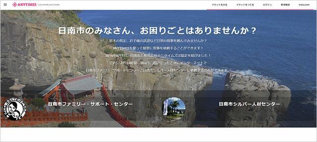 画像: 宮崎県日南市向けに立ち上げたタイアップページ。