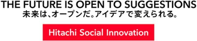 画像2: 「未来は、オープンだ。アイデアで変えられる。」
