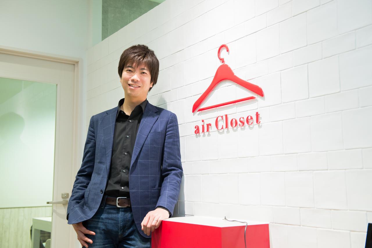 株式会社エアークローゼット 代表取締役社長 兼CEO 天沼聰氏