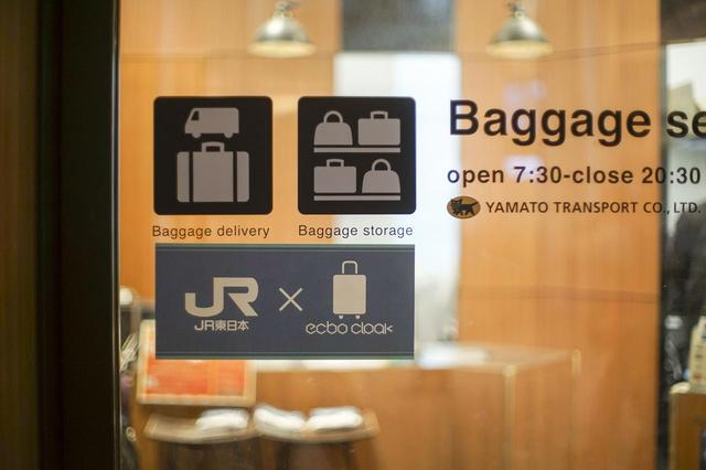 画像: JR東日本とのコラボレーション