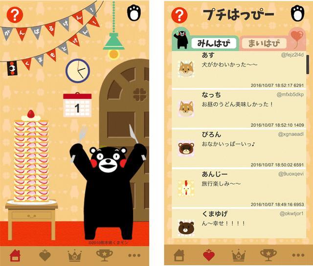 画像: くまモンアプリもスタートしている