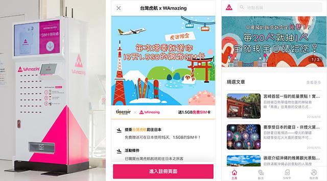 画像: 出発前に自国でアプリをダウンロードし、日本到着後に空港でSIMカードを受け取ったら、あとはスマートフォンに差し込むだけで利用できる