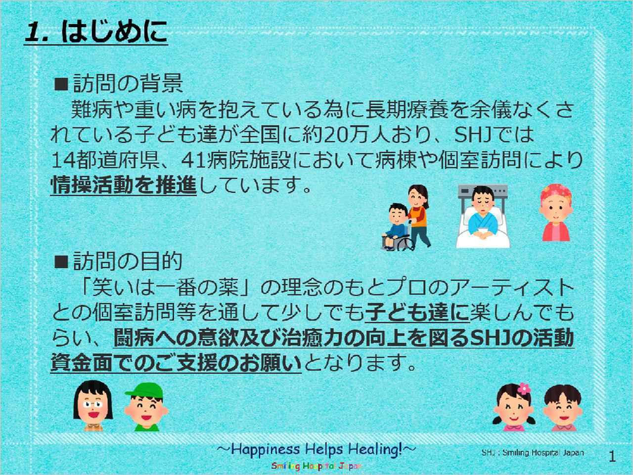 画像: 瀬戸山たちがプロボノで作成した、スマイリングホスピタルジャパンの営業資料の1ページ目。