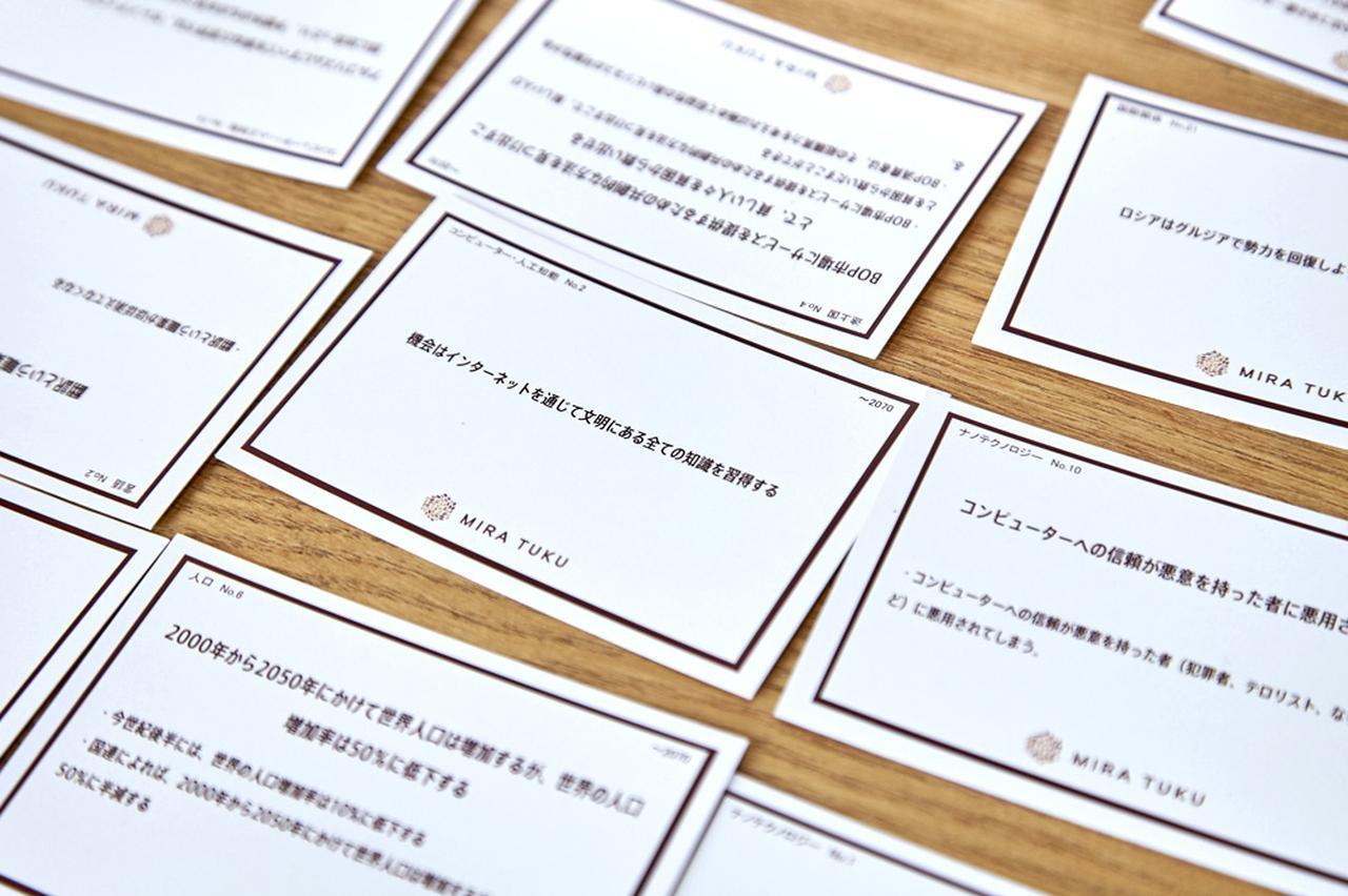画像: 未来の予測情報が書かれた552枚のカードから、重要度が高いと感じたものを1人10枚選ぶ。