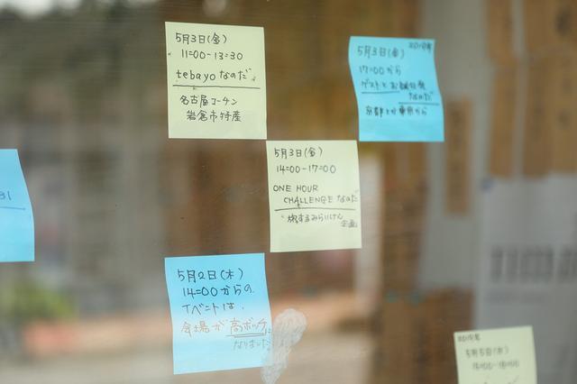画像: 空き家「nanoda」の入り口のガラス戸には、過去のイベント情報の付箋が貼られていた。