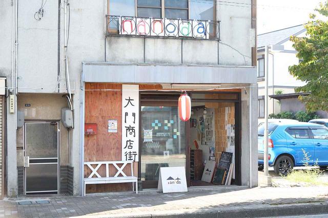 画像: 山田氏が借りている空き家「nanoda」。1階入り口の「大門商店街」と書かれた看板と2階の「nanoda」の看板は、地元の小学生がプロジェクト「カンバンなのだ」で10日間通い詰めて制作した。