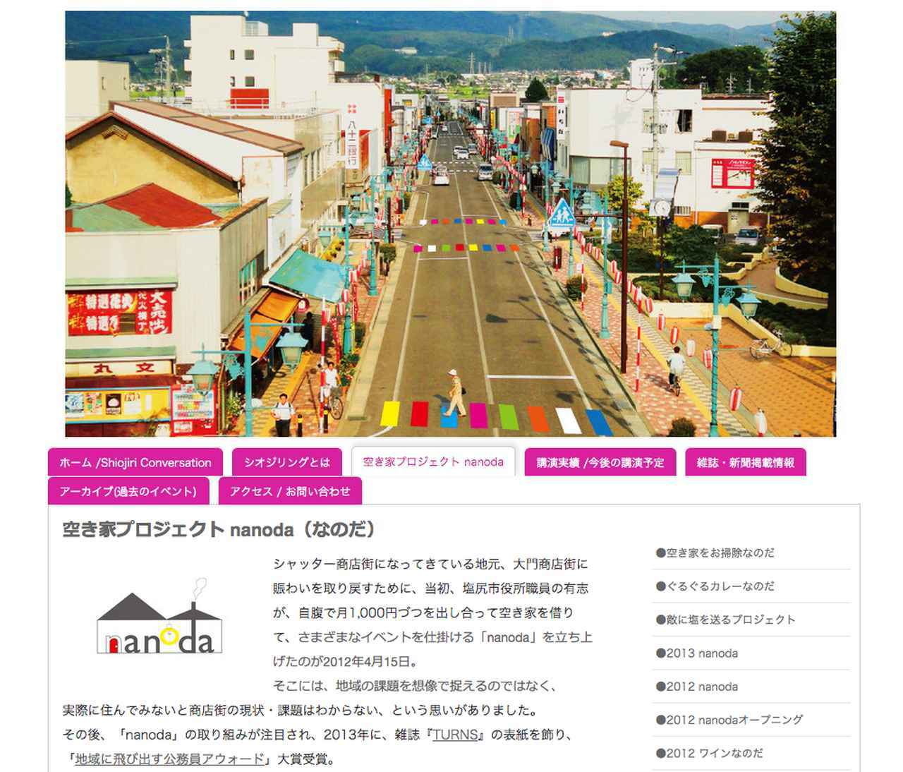 画像: 空き家プロジェクト「nanoda」の活動はすべてホームページで公開されている。