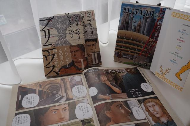 画像: 現在連載中の『プリニウス』(新潮社)、『オリンピア・キュクロス』(集英社)、手前は『リ・アルティジャーニ』(芸術新潮)。