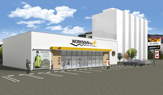 画像: 「WORKMAN Plus」の店舗イメージ
