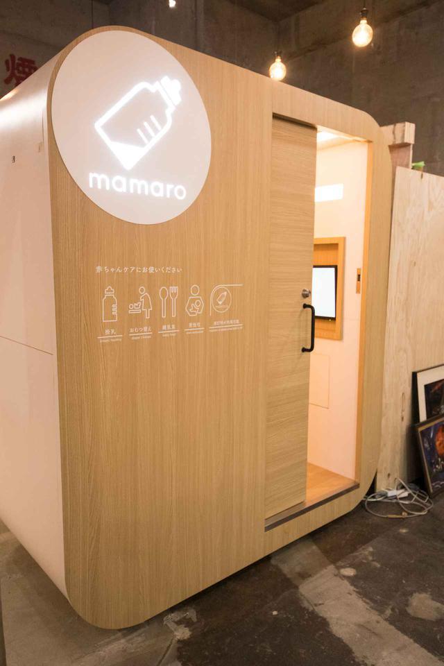 画像: 「mamaro」の外観
