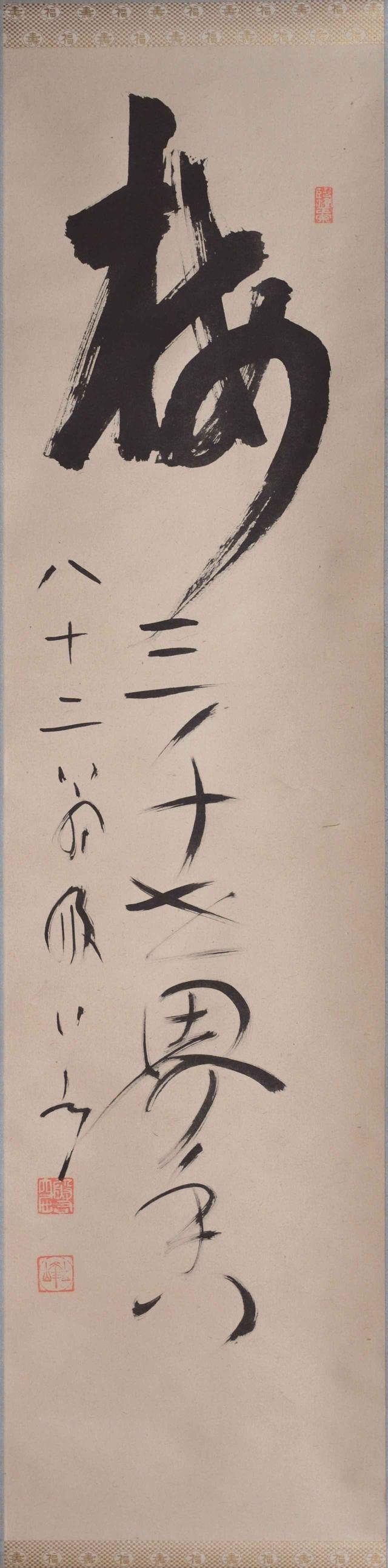 画像: (※)「梅 三千世界香」山本玄峰 書(全生庵所蔵)