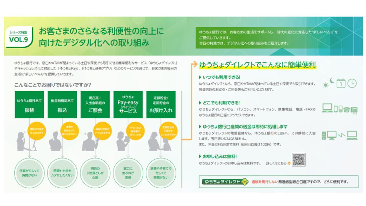 画像: 銀行業の枠を超え、新たなデジタルサービスを