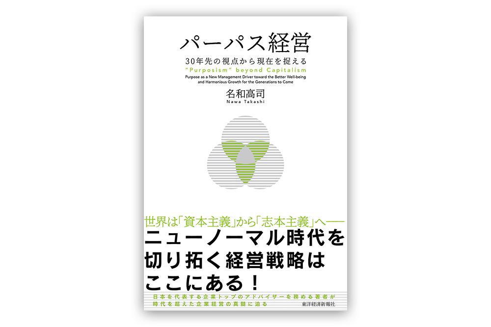 画像: 名和高司『パーパス経営 30年先の視点から現在を捉える』(東洋経済新報社)
