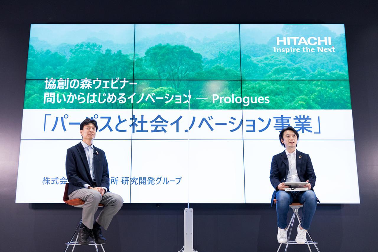画像: ウェビナー「問いからはじめるイノベーション」に出演する森と丸山