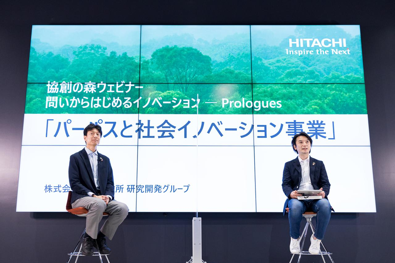画像: Mori and Maruyama at Hitachi's webinar, Innovation Starting with a Question