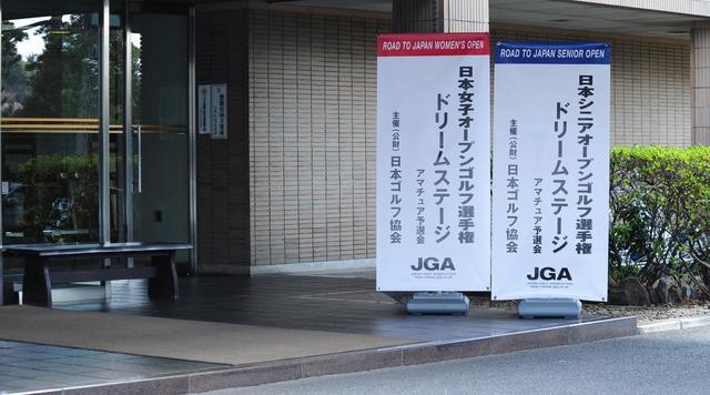 画像2: 日本女子オープンと日本シニアオープンのドリームステージを千葉CC野田コースで開催しました