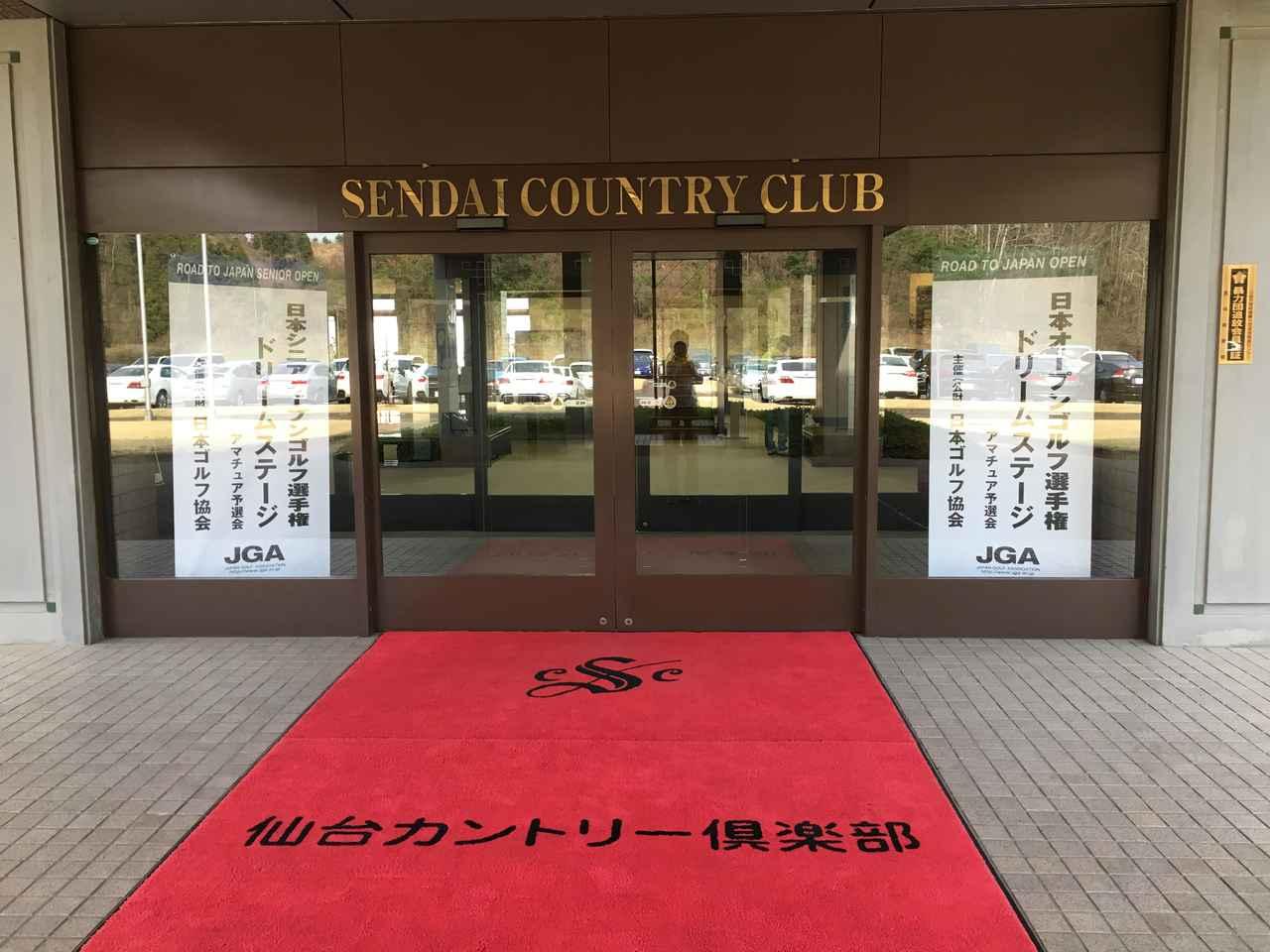 画像1: 《仙台カントリー倶楽部で日本オープンと日本シニアオープンのドリームステージを開催しました》