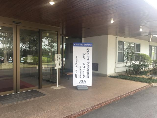 画像1: 《鷹之台カンツリー倶楽部で日本シニアオープンのドリームステージを開催しました》