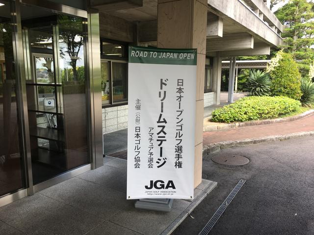 画像1: 《名古屋ゴルフ倶楽部で日本オープンゴルフ選手権「ドリームステージ」を開催しました》