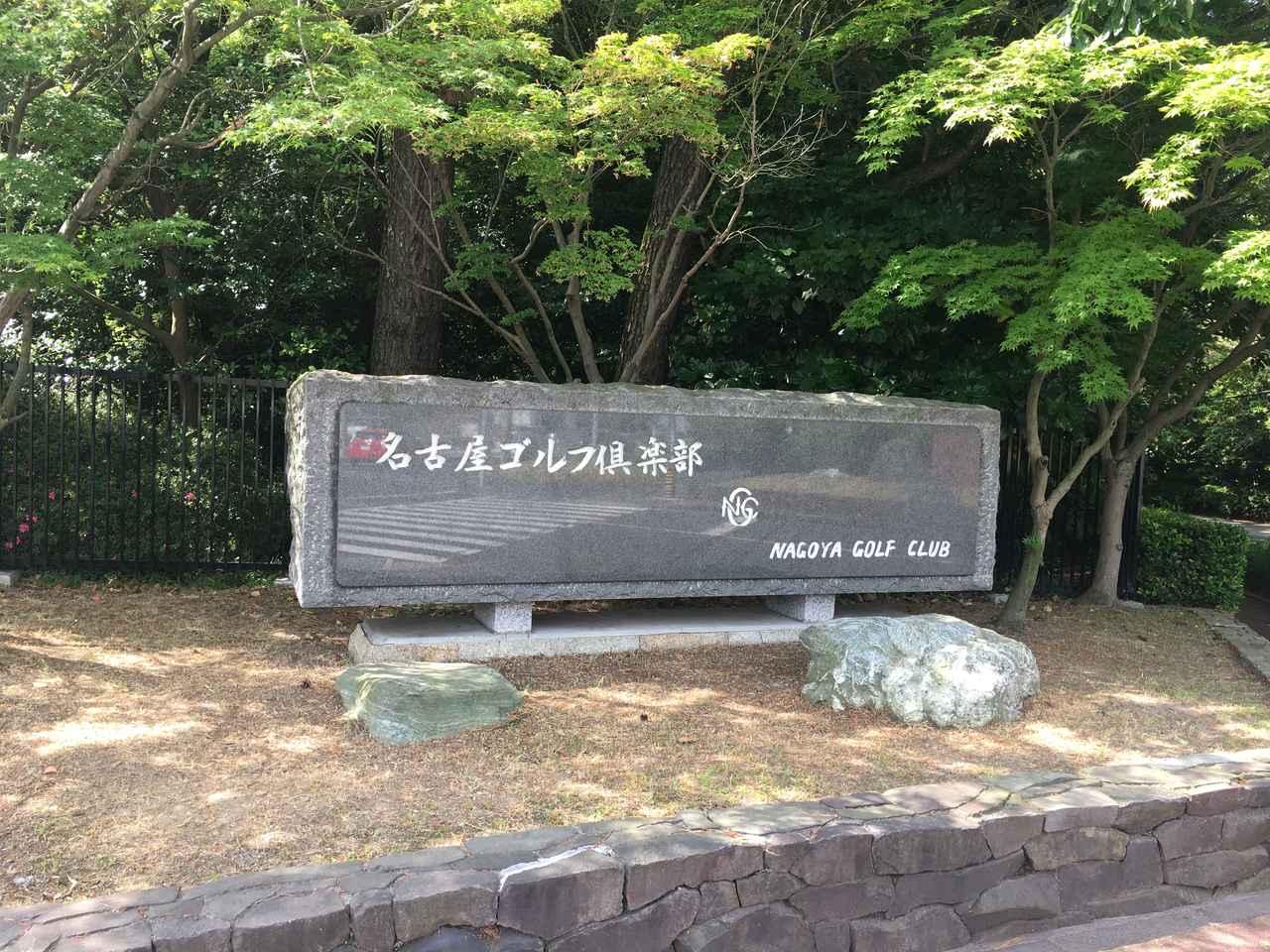 画像2: 《名古屋ゴルフ倶楽部で日本オープンゴルフ選手権「ドリームステージ」を開催しました》