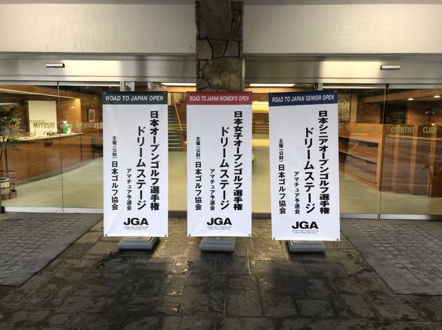 画像2: 【三好CC・西で2018年のJGAドリームステージが開幕!!】