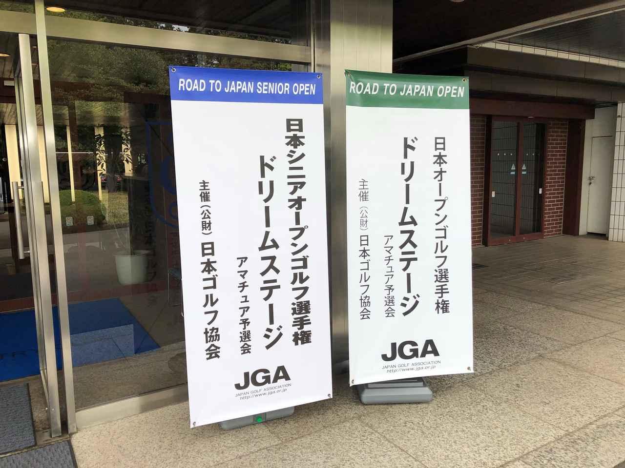 画像: 【程ヶ谷CCの日本オープン・日本シニアオープンドリームステージが終了】