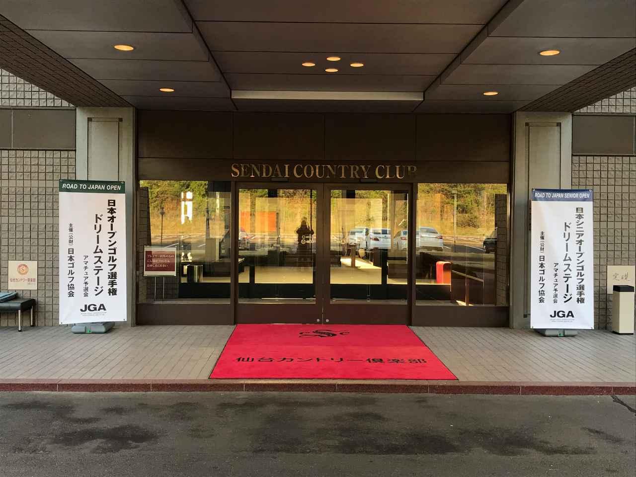 画像1: 【仙台CCの日本オープン・日本シニアオープンドリームステージが終了】